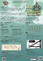 My treasure!~聖ブレンダヌスの羅針図~