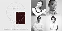 「新」コミュニケーション芸術プロジェクト ―哲学×ダンス―