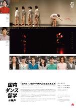 国内ダンス留学@神戸3期生成果上演