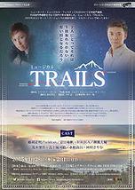 ミュージカル TRAILS