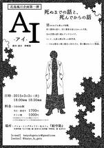 AI-アイ-