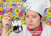 番外公演vol.4「キッチン」