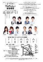 ~宝や旅館~「げんせんじゃ~!」2015ver.