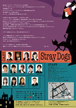 Stray Dogs~私立探偵JB誕生~