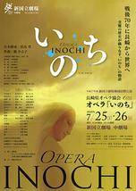 長崎県オペラ協会 オペラ「いのち」