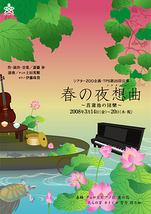 春の夜想曲 ~ 菖蒲池の団欒