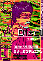 「Disc 1」