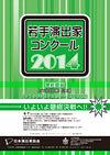「若手演出家コンクール2014」最終審査