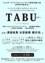 『TABU タブー ~シーラッハ「禁忌」より~』