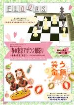 春の東京アザラシ団祭り