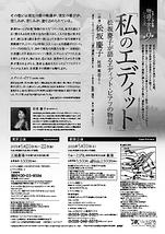 私のエディット~松坂慶子が語るエディット・ピアフの物語~