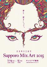 若者舞台芸術祭SapporoMixArt2015