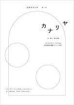 カナリヤ【追加公演決定!3日19時】