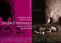 櫻井郁也ダンスソロ『サイレントシグナルズ』