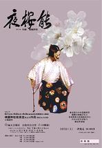 第23回 奉納 靖國神社 夜桜能
