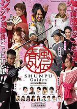 SHUNPU Gaiden ~春風外伝~