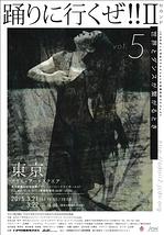 「踊りに行くぜ!!」 II vol.5 神戸・東京公演