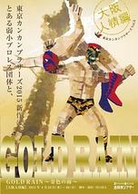 金色の雨/GOLD RAIN【大阪人情編】