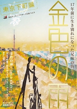 金色の雨/GOLD RAIN【東京下町編】