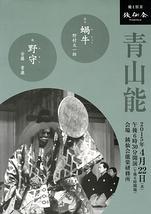 銕仙会青山能〈4月〉