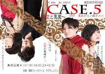 Case5 ~天使と悪魔~