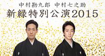 中村勘九郎 中村七之助 新緑特別公演2015