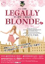ミュージカル「Legally Blonde Jr.」