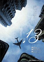DRIFT13-ドリフト・サーティーン-