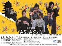 時代楽劇「ASAGI」