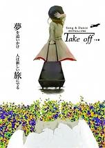 Song&Danceオリジナルミュージカル『takeoff…〜虹色の伝説〜』
