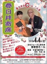 春日井の○(輪・話・和)!な、二人会