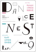 DANCE NEST vol.9 Aプロ