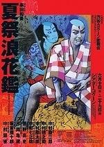 夏祭浪花鑑