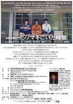 「イシノマキにいた時間」大阪公演