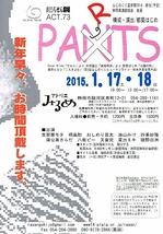 劇団らせん劇場 act73『PARTS』