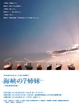 海峡の7姉妹〜青函連絡船物語〜