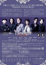 音楽劇『ライムライト』