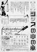 コップの中の嵐 ~ワイアールジャパンプロデュース