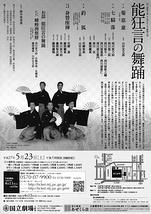 5月舞踊公演「能狂言の舞踊」