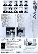 3月舞踊公演「素踊りの会」