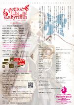 赤ずきん  The Labyrinth