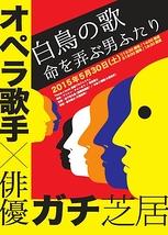 【8割世界×オペラ歌手×二人芝居!!】『白鳥の歌』/『命を弄ぶ男ふたり』