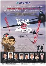 THE WINDS OF GOD JAPAN TOUR 2015