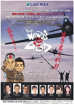 THE WINDS OF GOD JAPAN TOUR 2015