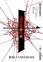 滝沢歌舞伎 10th Anniversary
