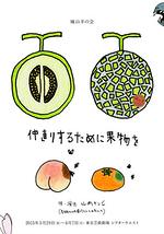 仲直りするために果物を