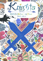 Knights -ナイツ- アーサー王と円卓の騎士