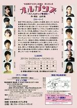 オルガンズ 〜おんな赤ひげ奮闘記〜