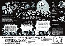 夢フェス 春の短編演劇祭