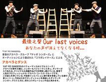 Our last voice